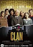 エル・クラン [DVD] image
