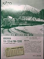 Kato カトー 10-1214 1215 14系500番台 急行「ニセコ 宗谷」セットバラし行き先表示シール