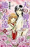 天の神話 地の永遠 XIV (ボニータ・コミックス)