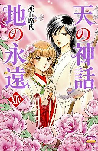 天の神話 地の永遠 XIV (ボニータコミックス)