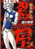 職業・殺し屋。 8 (ジェッツコミックス)