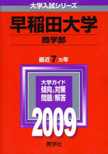 早稲田大学(商学部) [2009年版 大学入試シリーズ] (大学入試シリーズ 363)