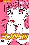 ラブログ!!(1) (フラワーコミックス)