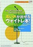 高い声が出せるヴォイトレ本! ボーカリストのためのヴォイストレーニング 発声デイリートレーニングCD2枚付