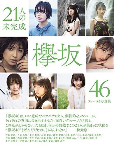 欅坂46 21人の未完成