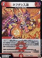 【ホイル仕様】デュエルマスターズ DMRP16 79/95 ネブダシ入道 (C コモン) 百王×邪王 鬼レヴォリューション!!! (DMRP-16)