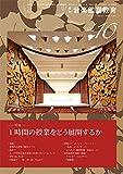 季刊「音楽鑑賞教育」 (10) 2012年07月号 1時間の授業をどう展開するか [雑誌]