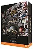 NHKスペシャル 新・映像の世紀 DVD-BOX[DVD]