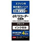 エレコム 詰替えインク/エプソン/IC69RDH対応/ブラック(4回分) THE-69RDHBK4 1個
