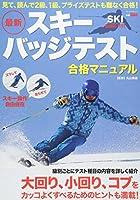 最新スキーバッジテスト 合格マニュアル (ブルーガイド・グラフィック)