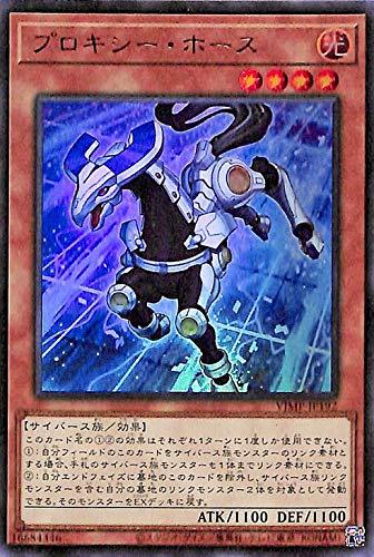遊戯王カード プロキシー・ホース(ウルトラレア) Vジャンプ付属カード VJMP-JP192