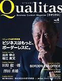 Qualitas クオリタス (vol.4)