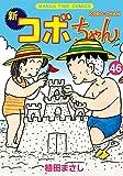 新コボちゃん (46)