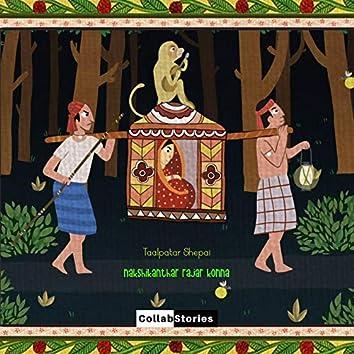 Nakshikanthar Rajar Konna