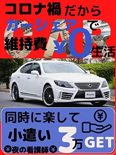 コロナ禍だからカーシェアで維持費¥0生活 同時に楽して小遣い3万GET