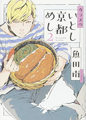 カラスのいとし京都めし 2 (フィールコミックス)