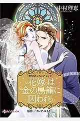 花嫁は金の鳥籠に囚われ 愛なきウエディングベル (ハーレクインコミックス) Kindle版