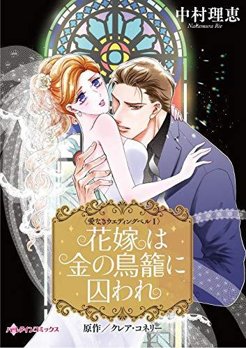 花嫁は金の鳥籠に囚われ 愛なきウエディングベル (ハーレクインコミックス)