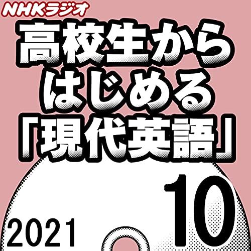 『NHK 高校生からはじめる「現代英語」 2021年10月号』のカバーアート