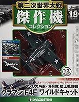 第二次世界大戦傑作機コレクション 18号 (グラマンF4Fワイルドキャット) [分冊百科] (モデルコレクション付) (第二次世界大戦 傑作機コレクション)