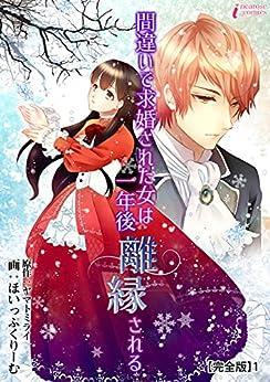 [ヤマトミライ, ほいっぷくりーむ, Amary]の間違いで求婚された女は一年後離縁される【完全版】1 (インカローズコミックス)