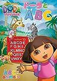 ドーラとABC[DVD]