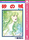 砂の城 1 (りぼんマスコットコミックスDIGITAL)