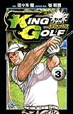 KING GOLF(3) (少年サンデーコミックス)