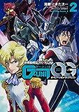 新機動戦記ガンダムW G-UNIT オペレーション・ガリアレスト コミック 1-2巻セット