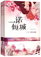 Yinuo in Love with Liancheng (Chinese Edition)