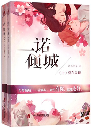 Price comparison product image Yinuo in Love with Liancheng (Chinese Edition)