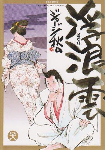 浮浪雲 (88) (ビッグコミックス) - ジョージ 秋山
