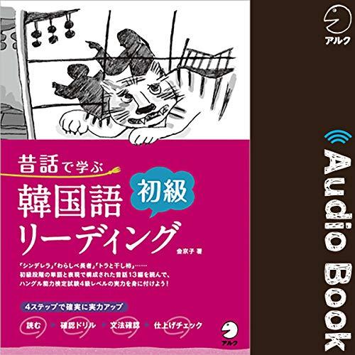 『昔話で学ぶ 韓国語初級リーディング』のカバーアート