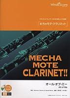 管楽器ソロ楽譜 めちゃモテクラリネット オールオブミー 模範演奏・カラオケCD付 (WMC-11-005)