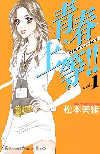 青春上等!!(1) (Kissコミックス)
