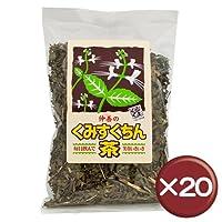 くみすくちん茶 100g 20袋セット