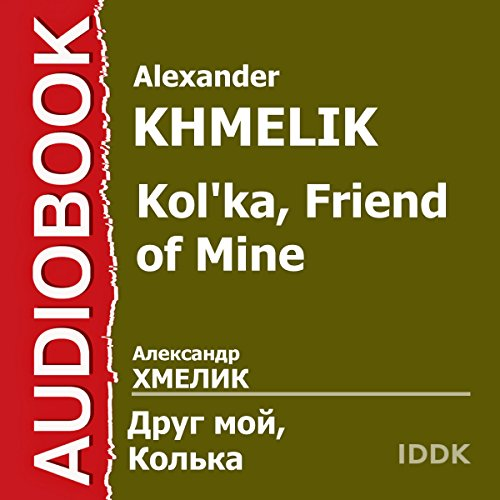 Kol'ka, Friend of Mine [Russian Edition] audiobook cover art
