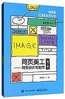 网页美工——网页设计与制作(第2版)