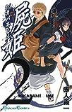屍姫 2巻 (デジタル版ガンガンコミックス)