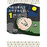 今夜は車内でおやすみなさい。(1)