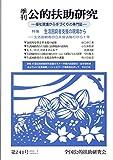 季刊公的扶助研究 第241号(2016ー4)―福祉現場から手づくりの専門誌 特集:生活困窮者支援の現場から