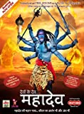 Devon Ke Dev... Mahadev (Starting From Episode 1) [10 DISC SET]