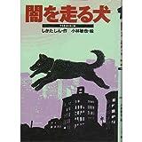 闇を走る犬 (わくわくライブラリー)