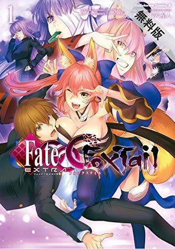 フェイト/エクストラ CCC FoxTail(1)【期間限定 無料お試し版】 (角川コミックス・エース)