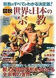 図説 世界と日本の宗教―宗教のすべてがわかる決定版!