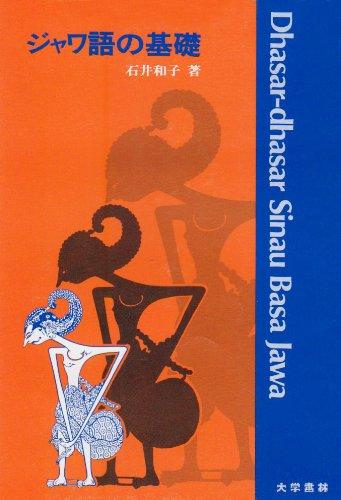 ジャワ語の基礎