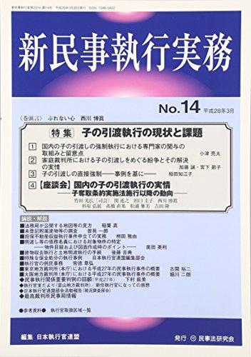 新民事執行実務 no.14
