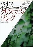クリスマス・ソング (福武文庫)