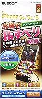 ELECOM iPhone SE/5/5S/5C フィルム ゲーム操作に最適 なめらかスムースタッチ ブルーライトカット 光沢 PS-A13FLGMBLAG