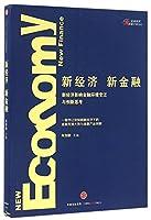 新经济新金融(新经济影响金融环境变迁与创新思考)/金融精英卓越计划系列